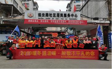 寒冬送温暖,致敬不平凡的你 ----东方金典集团岳阳分公司慰问环卫工人