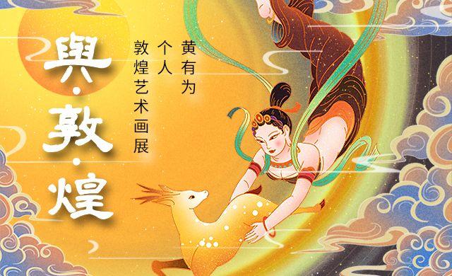 """""""与敦煌""""——黄有为个人敦煌艺术画展即将在东方艺品展出"""