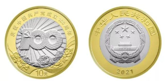 湖南省第一批次建党币今日开始兑换!
